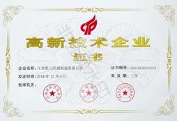 2018年12月4日公司荣获江西省高新技术企业荣誉。